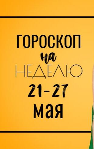 Гороскоп на неделю 21-27 мая: оптимизм — вот роскошь великих людей