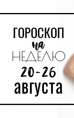 Гороскоп на неделю 20-26 августа: не жди будущего — позволь ему наступить