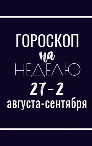 Гороскоп на неделю с 27 августа по 2 сентября: ветер жизни иногда свиреп