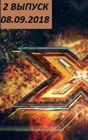 """""""Х-фактор"""" 9 сезон: 2 выпуск от 08.09.2018 смотреть видео онлайн"""