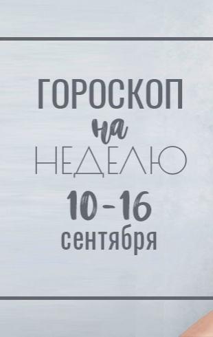 Гороскоп на неделю с 10 по 16 сентября: мир прекрасен в сердце зрячего