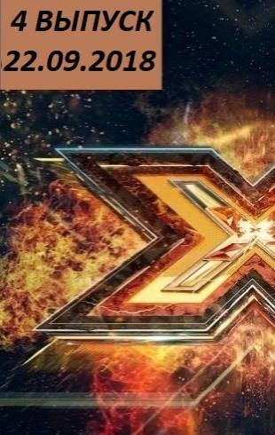 """""""Х-фактор"""" 9 сезон: 4 выпуск от 22.09.2018 смотреть видео онлайн"""