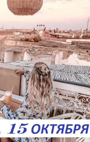 Гороскоп на 15 октября: бараны сбиваются в стадо, львы держатся порознь