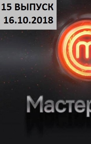 """""""Мастер Шеф"""" 8 сезон: 15 выпуск от 16.10.2018 смотреть онлайн ВИДЕО"""
