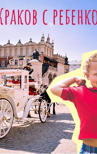 В Краков с ребенком: что обязательно посмотреть
