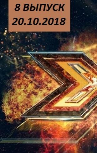 """""""Х-фактор"""" 9 сезон: 8 выпуск от 20.10.2018 смотреть видео онлайн"""