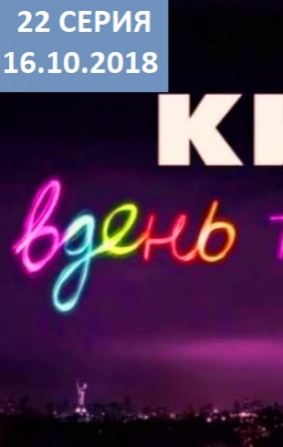 """Сериалити """"Киев днем и ночью"""" 5 сезон: 22 серия от 16.10.2018 смотреть онлайн ВИДЕО"""