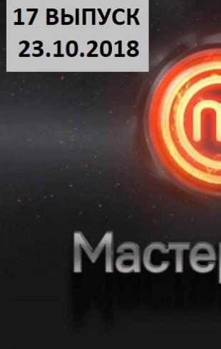 """""""Мастер Шеф"""" 8 сезон: 17 выпуск от 23.10.2018 смотреть онлайн ВИДЕО"""