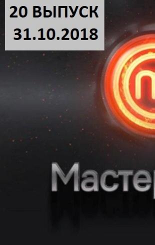 """""""Мастер Шеф"""" 8 сезон: 20 выпуск от 31.10.2018 смотреть онлайн ВИДЕО"""