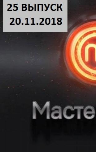 """""""Мастер Шеф"""" 8 сезон: 25 выпуск от 20.11.2018 смотреть онлайн ВИДЕО"""