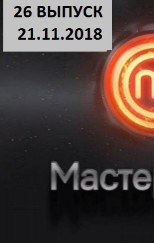 """""""Мастер Шеф"""" 8 сезон: 26 выпуск от 21.11.2018 смотреть онлайн ВИДЕО"""