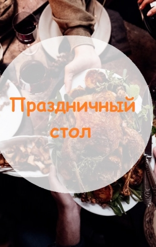 Новогодний стол 2019: рецепты салатов