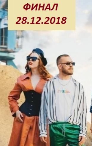 """ФИНАЛ """"Топ-модель по-украински"""" 2 сезон: 18 выпуск от 28.12.2018 смотреть онлайн ВИДЕО"""