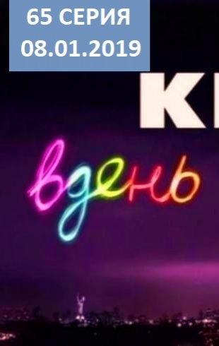 """Сериал """"Киев днем и ночью"""" 5 сезон: 65 серия от 08.01.2019 смотреть онлайн ВИДЕО"""