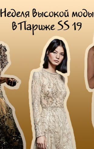 Неделя высокой моды в Париже SS 19: за кем следить?