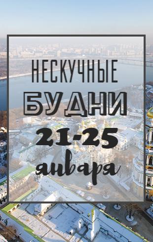 Нескучные будни: куда пойти в Киеве на неделе 21-25 января