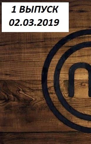 """ПРЕМЬЕРА """"Мастер Шеф. Профессионалы"""" 1 сезон: 1 выпуск от 02.03.2019 смотреть онлайн ВИДЕО"""