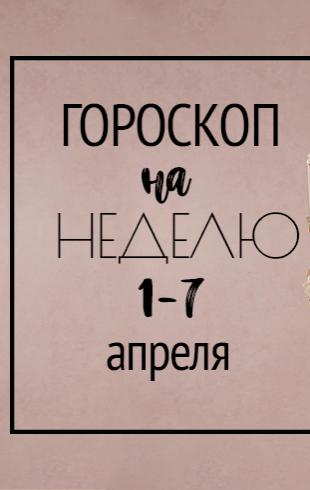 Гороскоп на неделю 1-7 апреля: нaчинaй ужe ceйчаc жить той жизнью, кaкoй ты хотeл бы видеть ee в итoгe