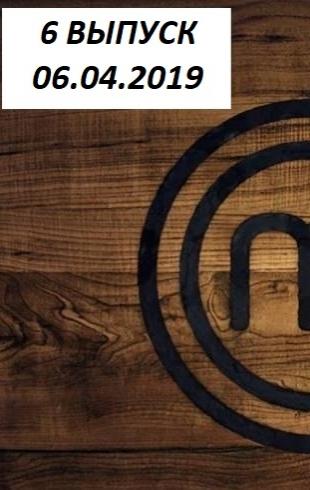 """""""Мастер Шеф. Профессионалы"""" 1 сезон: 6 выпуск от 06.04.2019 смотреть онлайн ВИДЕО"""