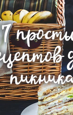 Блюда на пикник: 7 оригинальных рецептов