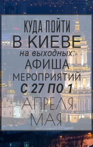 Куда пойти на Пасху и майские праздники 2019 в Киеве: афиша интересных событий