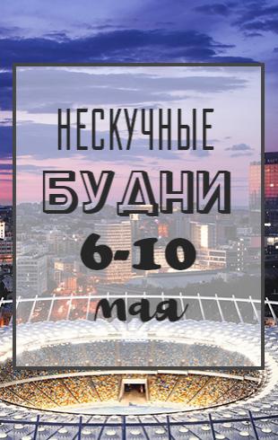 Нескучные будни: куда пойти в Киеве на неделе с 6 по 10 мая