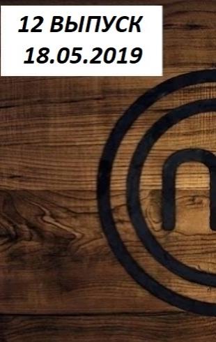 """""""Мастер Шеф. Профессионалы"""" 1 сезон: 12 выпуск от 18.05.2019 смотреть онлайн ВИДЕО"""