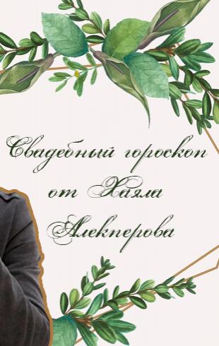 Свадебный гороскоп от Хаяла Алекперова на август-сентябрь 2019 года