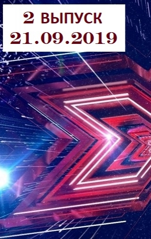 """""""Х-фактор"""" 10 сезон: 2 выпуск от 21.09.2019 смотреть видео онлайн"""
