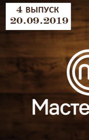 """""""Мастер Шеф"""" 9 сезон: 4 выпуск от 20.09.2019 смотреть онлайн ВИДЕО"""