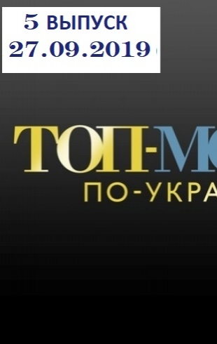 """""""Топ-модель по-украински"""" 3 сезон: 5 выпуск от 27.09.2019 смотреть онлайн ВИДЕО"""