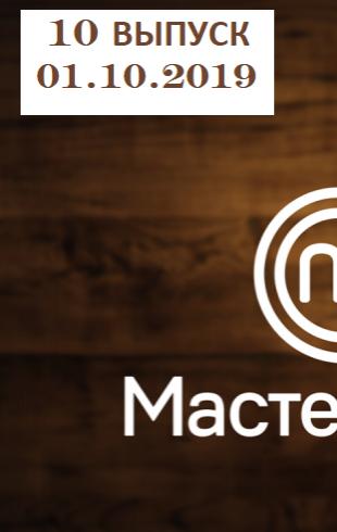 """""""Мастер Шеф"""" 9 сезон: 10 выпуск от 01.11.2019 смотреть онлайн ВИДЕО"""