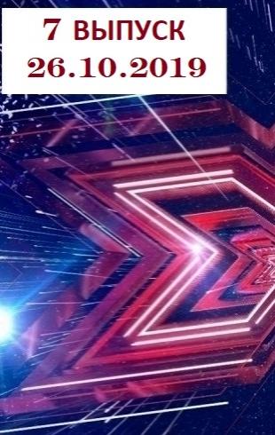 """""""Х-фактор"""" 10 сезон: 7 выпуск от 26.10.2019 смотреть видео онлайн"""