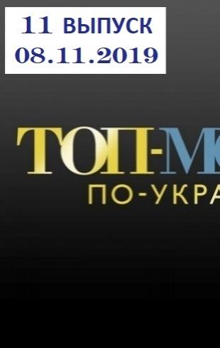 """""""Топ-модель по-украински"""" 3 сезон: 11 выпуск от 08.11.2019 смотреть онлайн ВИДЕО"""