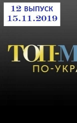 """""""Топ-модель по-украински"""" 3 сезон: 12 выпуск от 15.11.2019 смотреть онлайн ВИДЕО"""
