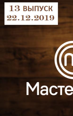 """""""Мастер Шеф"""" 9 сезон: 13 выпуск от 22.11.2019 смотреть онлайн ВИДЕО"""