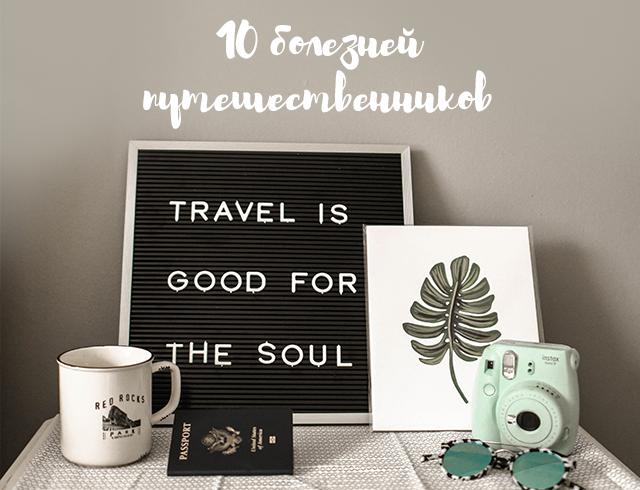 10 болезней путешественников