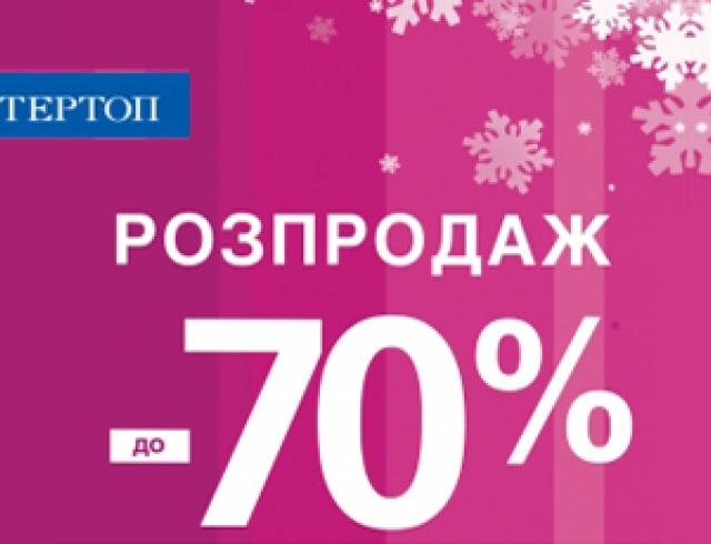 В «ІНТЕРТОП» финальная распродажа – 70%