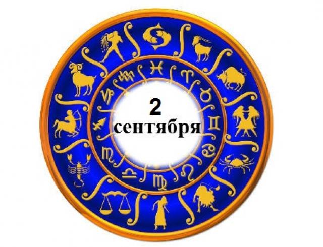 Гороскоп на 2 сентября: замечайте знаки