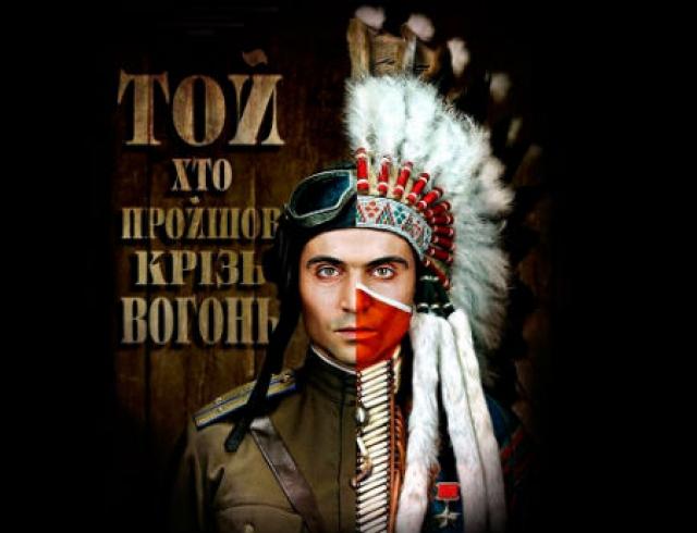 """Украину на """"Оскаре"""" представит фильм об индейцах"""
