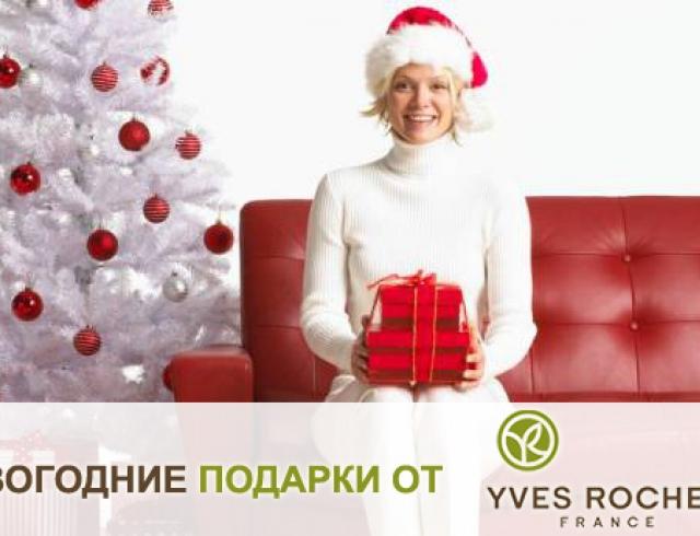 Новогодний розыгрыш подарков от Ив Роше