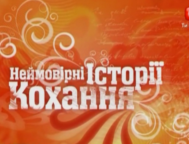 """""""Невероятные истории любви"""": Караченцев, Кириенко, Рыжих, Ильинский"""