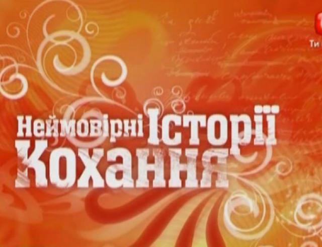 """""""Невероятные истории любви"""": Пушкина, Крамаров. Селантьев, Невский"""