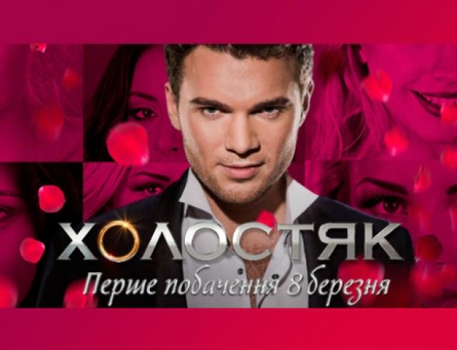 """""""Холостяк-3"""" Выпуск 3. Часть 3"""