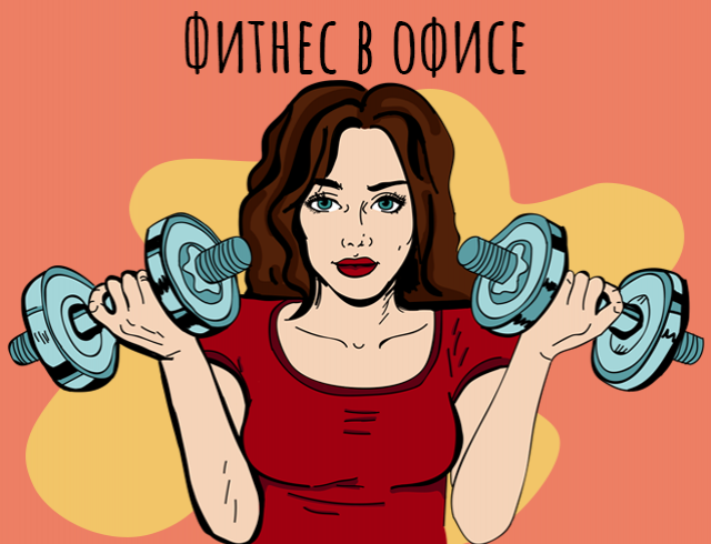 Фитнес в офисе: лучшие упражнения