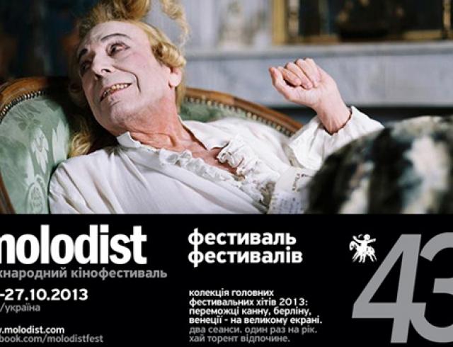 """Кинофестиваль """"Молодость 2013"""": программа"""
