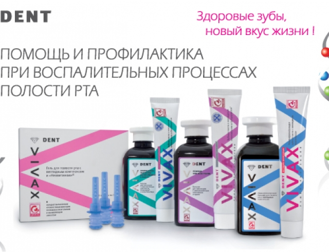 Профилактика и помощь при воспалениях полости рта