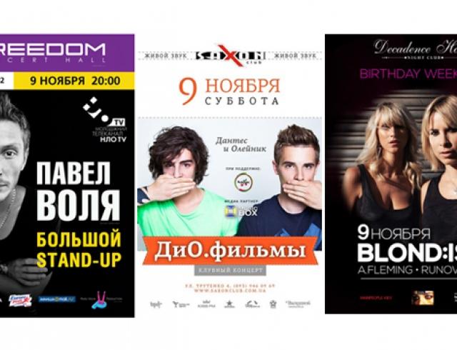 Как и где в Киеве провести выходные 9-10 ноября