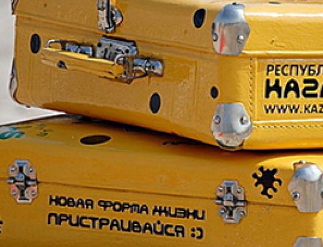 KaZaнтип: что в желтом чемоданчике?