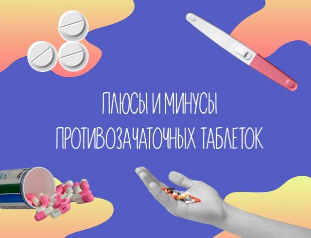Плюсы и минусы противозачаточных таблеток